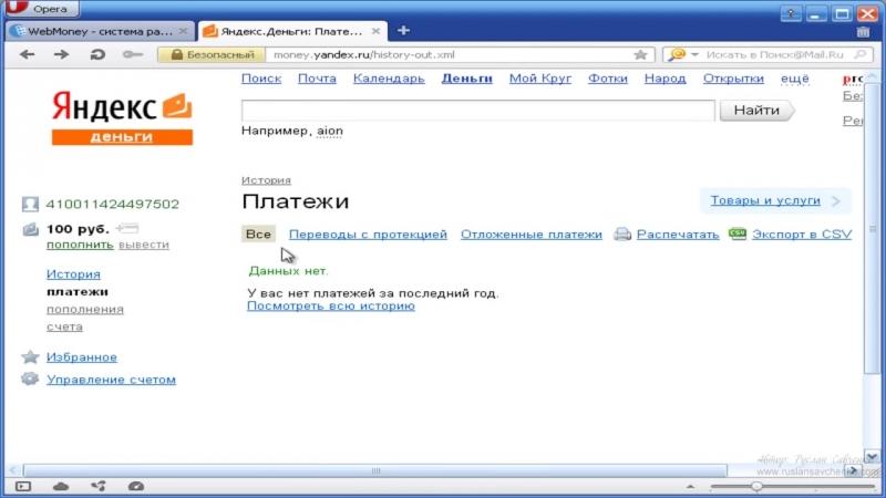 Яндекс Деньги - Способы пополнения и вывода. Видеокурс «Электронные платежные системы» - Урок №3