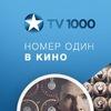 TV1000-Кино