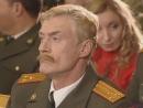 Soldaty.Zdravstvuj.rota.Novyj.God.(2.serija.iz.2).2004.XviD.DVDRip-ExKinoRay