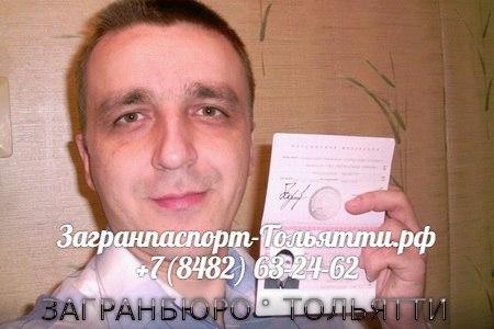 реквизиты для оплаты госпошлины за загранпаспорт тольятти нового образца - фото 11