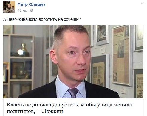 Грицак допускает, что могут быть попытки дестабилизировать ситуацию в стране 20 февраля - Цензор.НЕТ 129