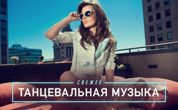 клубная музыка 2015 новинки слушать онлайн бесплатно