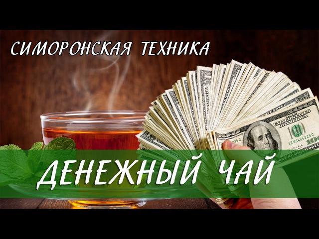 Симоронсая техника - Денежный чай [Светлана Нагородная]