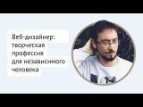 Веб-дизайнер: творческая профессия для независимого человека