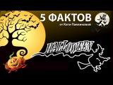 5 фактов от Кати Павликовой. HALLOWEEN.