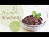 Полезная шоколадно-ореховая паста   Как приготовить нутеллу дома !