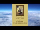 Ч.1 преподобный Исаак Сирин - Слова подвижнические