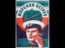 Морской ястреб (1941) фильм смотреть онлайн