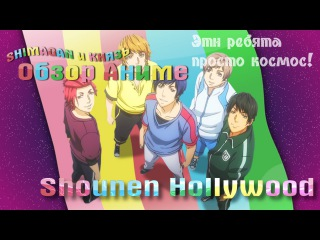Обзор аниме Shounen Hollywood Holly Stage for 49 / Парни из Голливуда (18)