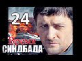 Сериал «Время Синдбада» - 24 серия (2013) Криминал, Детектив, Приключения.