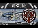 Ломающие НОВОСТИ: ИС-3 с МЗ и телепорт или хоббиты танкисты [wot-vod.ru]