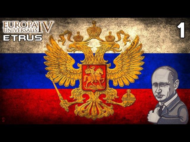 Europa Universalis IV ETRus - РОССИЯ (Российская Федерация) - №1