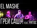 El Mashe - Грей Сашу! [feat. Ритос] (Live @ Nirvana Club 23.05.15)