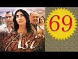 Аси  Ас серия 69 Турецкий сериал