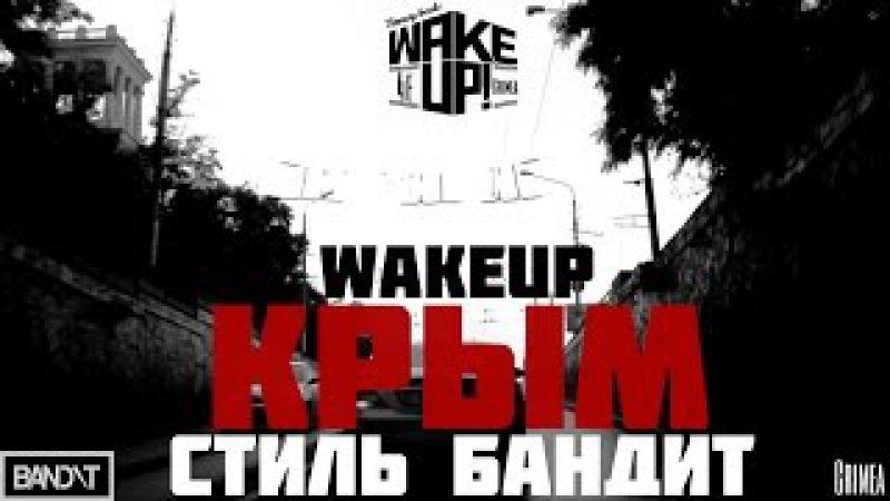 ПРЕМЬЕРА! Wakeup x Стиль Бандит - Крым (Nemoy Beatz)