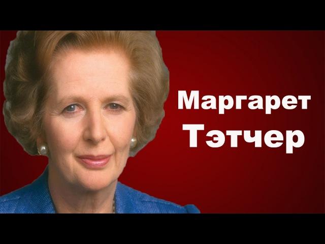 Маргарет Тэтчер - Рождение вождя