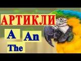 АРТИКЛИ в английском языке- Неопределённый Определенный Артикль- Уроки для начинающих с нуля, детей
