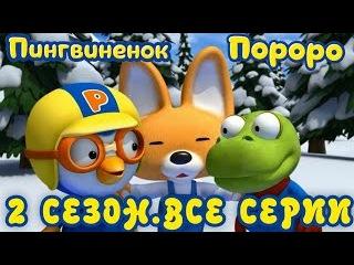 Пингвиненок Пороро Все новые серии в одном видео! 2 сезон, часть 3