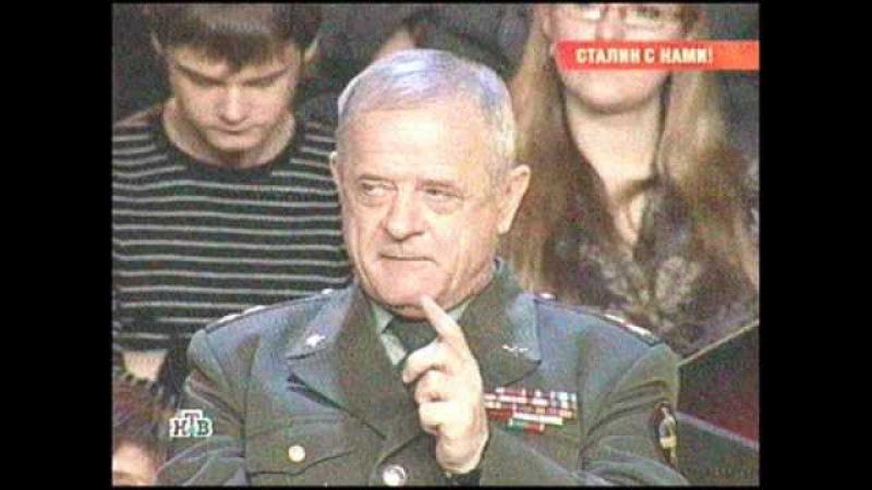 Полковник Квачков защищает Сталина