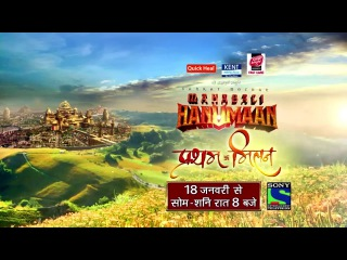 Sankat Mochan Mahabali Hanumaan - Shri Ram-Hanuman Milan - Promo
