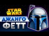 Джанго Фетт  Star wars