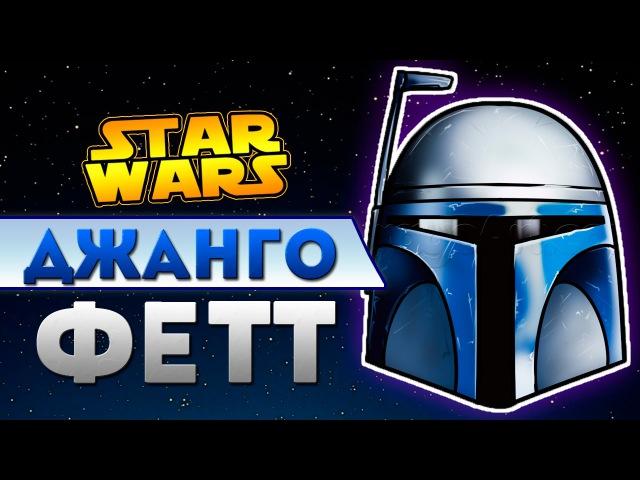 Джанго Фетт | Star wars