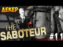 Прохождение The Saboteur с русской озвучкой 11 Встреча с Декером