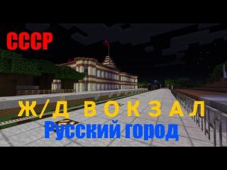 Русский город в майнкрафт №8 Ж/Д Вокзал, Мост, Новые станции