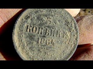 Поиск монет 2015 видео  Коп монет в поле. Находки копателя Зоркий