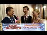 Cтаростин Андрей &amp Лапина Наталья. Интервью 17 октября 2015 года.