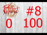 От 0 до 100 #8 | Мираж 50+ Perfect World