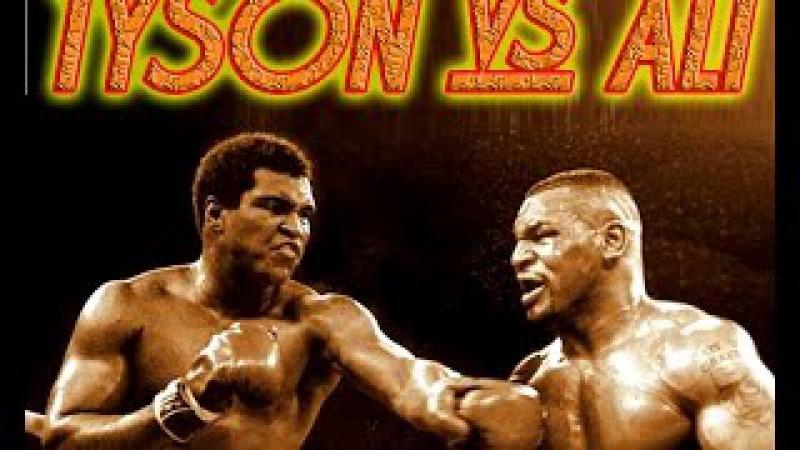 Майк ТАЙСОН vs Мухаммед АЛИ (Tyson vs Ali)