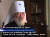 «Пастырь». Митрополит Киевский Владимир ч.2