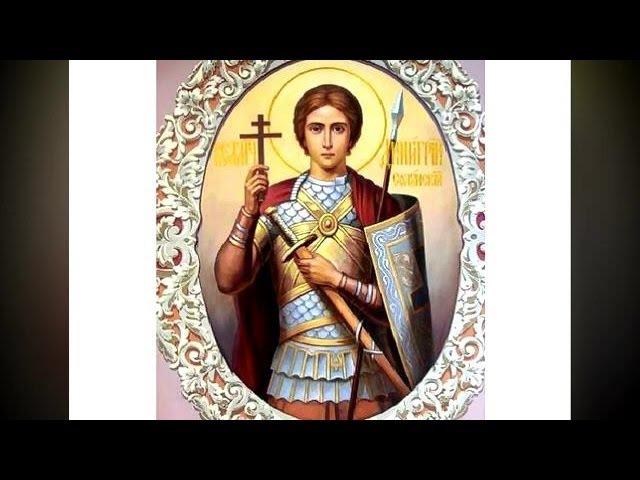 Жития святых - Святой великомученик Димитрий Солунский
