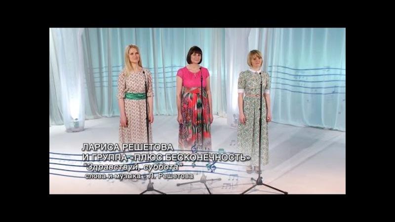 Лариса Решетова и группа «Плюс бесконечность» - Здравствуй, суббота