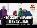 Что ждет Украину в будущем? — Дизель Шоу — выпуск 4, 11.12