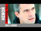 Немой все серии фильм HD Русские боевики криминал детектив сериал boevik nemoy