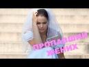 Пропавший жених фильм все серии мелодрамы сериал melodrama propavshiy jenih