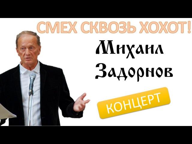 Михаил Задорнов. Смех сквозь хохот | Задор ТВ
