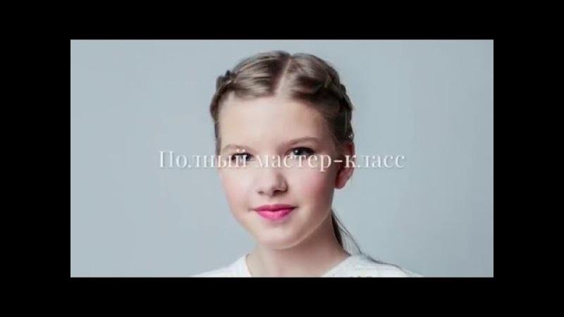 Макияж и укладка для девочки подростка — Аманда Сейфрид