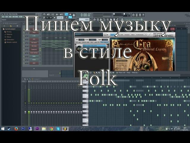 Сочиняем ФолкФэнтази. FL Studio 12 (Folk Music Composing Tutorial)