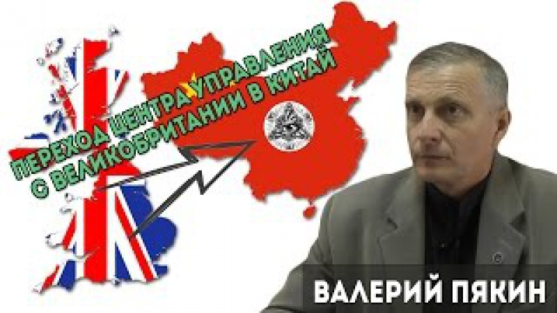В.В. Пякин - Переход центра управления с Великобритании в Китай