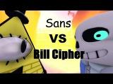 SFM Sans the Skeleton vs Bill Cipher (Undertale vs Gravity Falls)