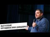 Выступление Китуашвили Эрика Давидовича в Университете машиностроения (МАМИ) 15....