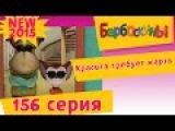 БАРБОСКИНЫ - 156 серия.Красота требует жертв. Мультик 2015
