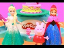 NEW Disney Princess Magiclip PlayDough Peppa Pig Play doh Surprise Eggs Peppa's Family Toys Unboxing