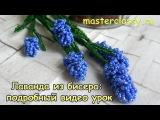 DIY. Beaded flowers tutorial lavender. Лаванда из бисера подробный видео урок