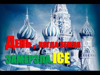 Фильм -День, когда земля замерзла (Ice),серии 1-2.