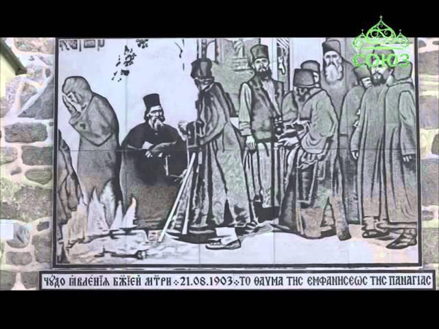 Русская лампада на Афоне. Часть 2