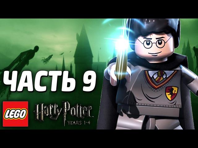 LEGO Harry Potter Years 1 4 Прохождение Часть 9 ЗМЕИНЫЙ ЯЗЫК